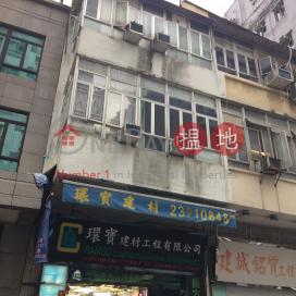 572 Reclamation Street,Prince Edward, Kowloon