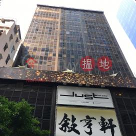 Century House|世紀商業大廈