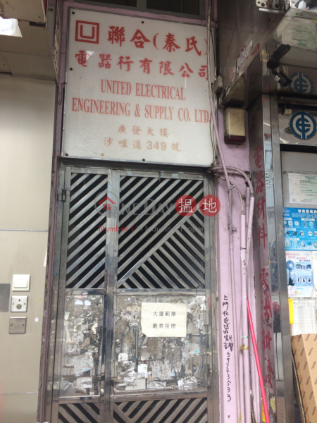 沙咀道349號 (349 Sha Tsui Road) 荃灣東|搵地(OneDay)(1)
