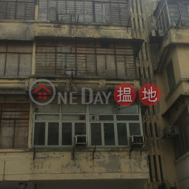 福佬村道83號,九龍城, 九龍