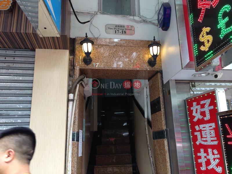 17-18 Yim Po Fong Street (17-18 Yim Po Fong Street) Mong Kok|搵地(OneDay)(1)