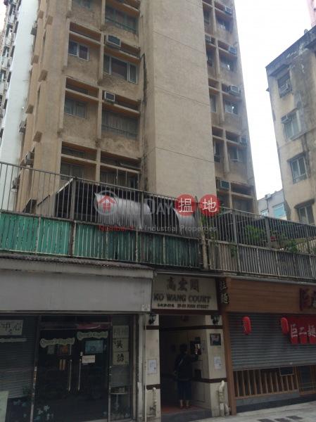 Ko Wang Court (Ko Wang Court) Sai Ying Pun|搵地(OneDay)(2)