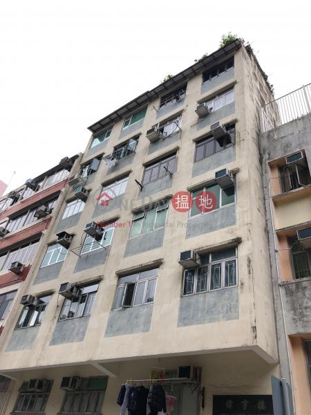 Wai Hang Mansion (Wai Hang Mansion) Sai Wan Ho 搵地(OneDay)(1)