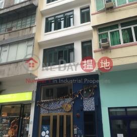 士丹頓街64號,蘇豪區, 香港島