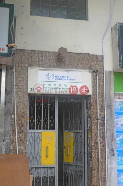 新豐路25號 (San Fung Avenue 25) 上水|搵地(OneDay)(1)