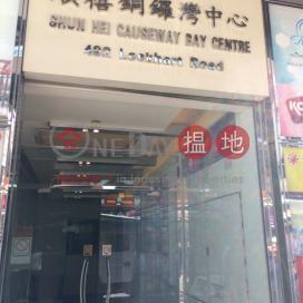 順禧銅鑼灣中心,銅鑼灣, 香港島