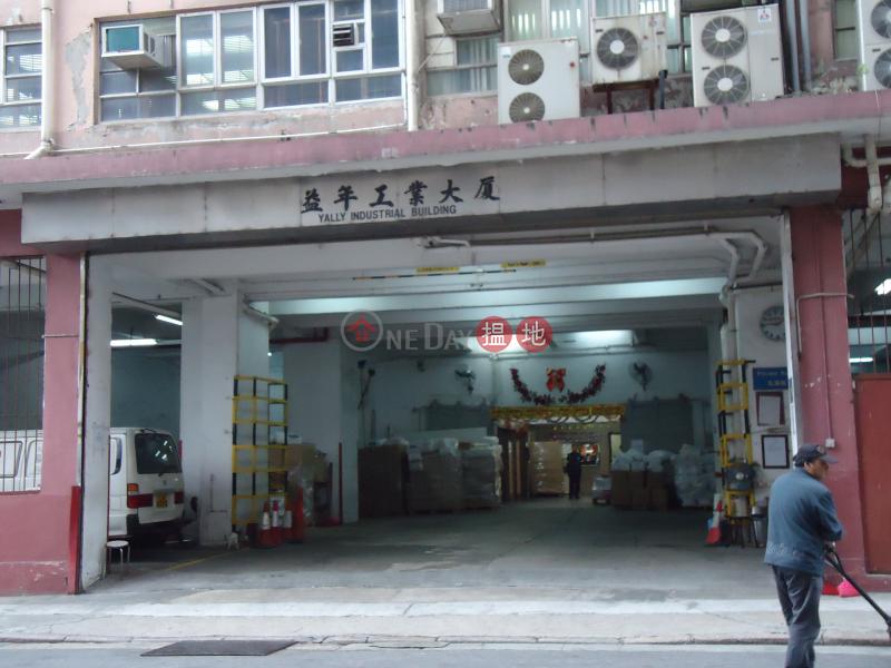 益年工業大廈|南區益年工業大廈(Yally Industrial Building)出售樓盤 (WYA0147)