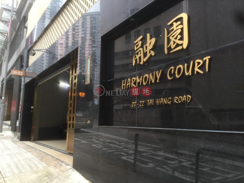 Harmony Court (Harmony Court) Tai Hang|搵地(OneDay)(1)