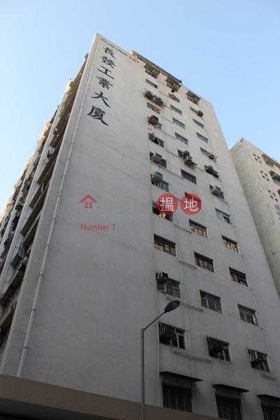長發工業大廈 (Cheung Fat Industrial Building) 大角咀|搵地(OneDay)(1)