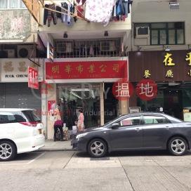 基隆街178號,深水埗, 九龍