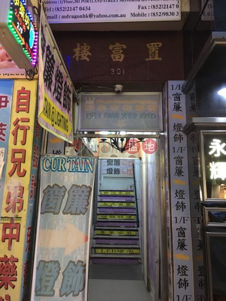 置富樓 (Chi Fu Building) 旺角 搵地(OneDay)(2)