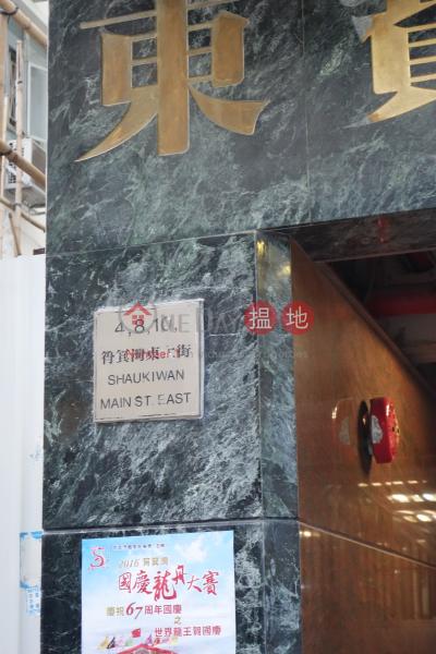 Tung Po Mansion (Tung Po Mansion) Shau Kei Wan|搵地(OneDay)(2)