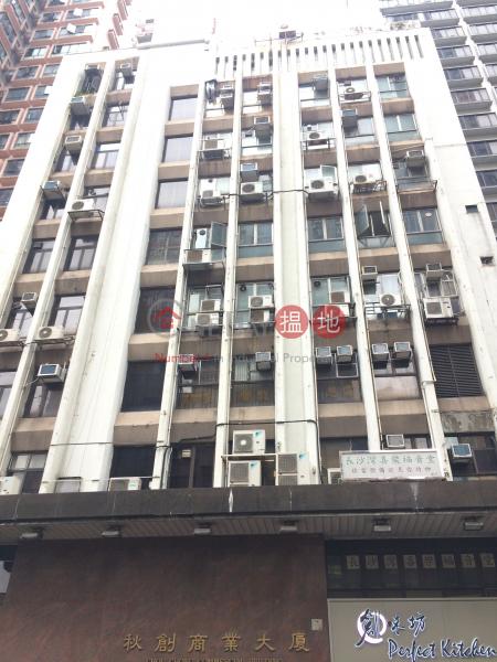 Chou Chong Commercial Building (Chou Chong Commercial Building) Cheung Sha Wan|搵地(OneDay)(2)