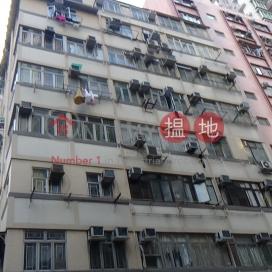 如意大樓,堅尼地城, 香港島