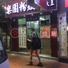 116 Shanghai Street|上海街116號