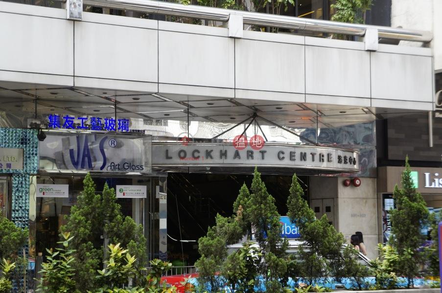 Lockhart Centre (Lockhart Centre) Wan Chai|搵地(OneDay)(3)