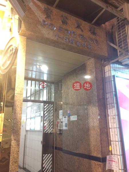Po Foo Building (Po Foo Building) Causeway Bay|搵地(OneDay)(2)