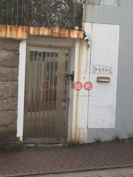 德雲道1A號 (1A DEVON ROAD) 九龍塘 搵地(OneDay)(2)