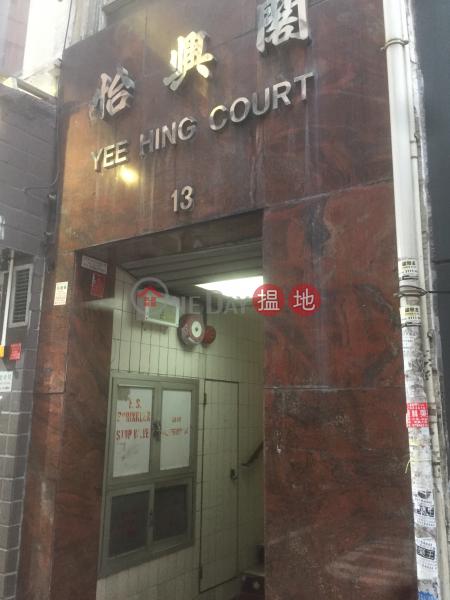 Yee Hing Court (Yee Hing Court) Jordan|搵地(OneDay)(1)