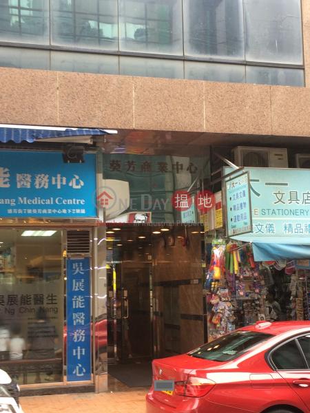 葵芳商業中心 (Kwai Fong Commercial Centre) 葵芳 搵地(OneDay)(3)