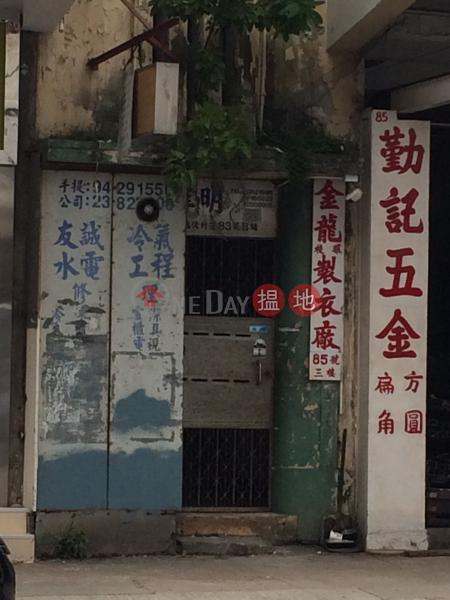 福佬村道83號 (83 Fuk Lo Tsun Road) 九龍城|搵地(OneDay)(2)
