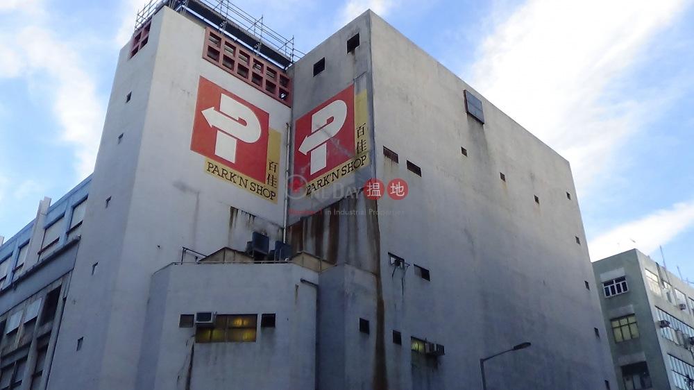 百佳上水新鮮食品分發中心 (Park n Shop Fresh Food Distribution Centre) 上水|搵地(OneDay)(1)