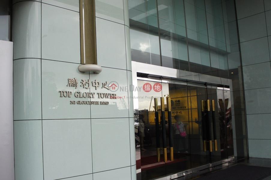 鵬利中心 (Top Glory Tower) 銅鑼灣 搵地(OneDay)(2)