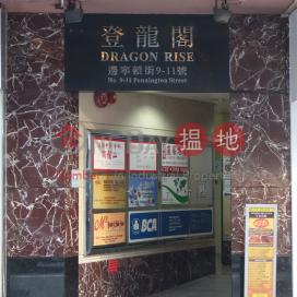 Dragon Rise|登龍閣