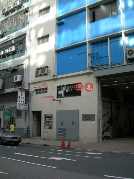 H.S. Chan Building (H.S. Chan Building) Kwun Tong|搵地(OneDay)(2)