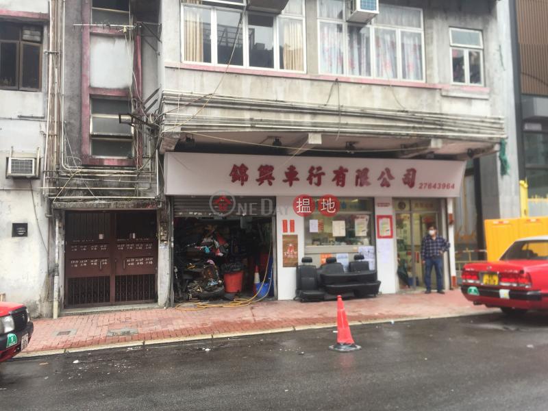 26 Ko Shan Road (26 Ko Shan Road) To Kwa Wan|搵地(OneDay)(2)