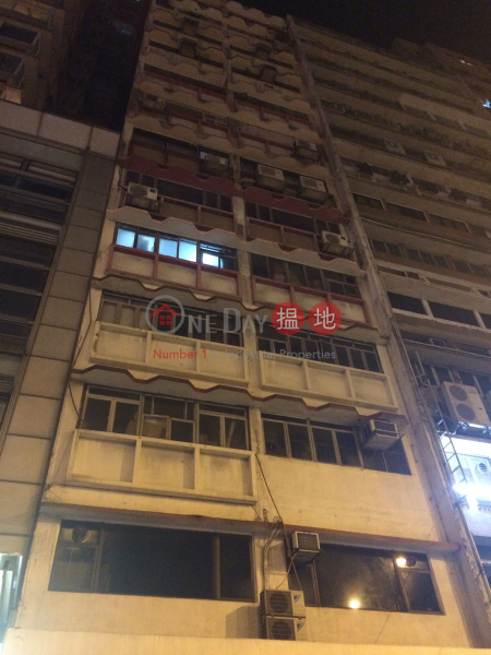 東江大廈 (Tung Kwong Building) 上環|搵地(OneDay)(2)