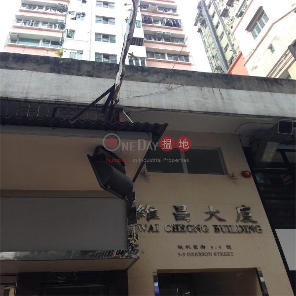 Wai Cheong Building (Wai Cheong Building) Wan Chai|搵地(OneDay)(3)