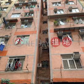 12 Pang Ching Street,To Kwa Wan, Kowloon