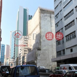 Hip Lik Industrial Building|協力工業大廈