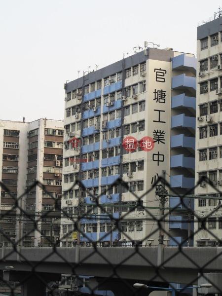 官塘工業中心 (Kwun Tong Industrial Centre) 觀塘|搵地(OneDay)(5)