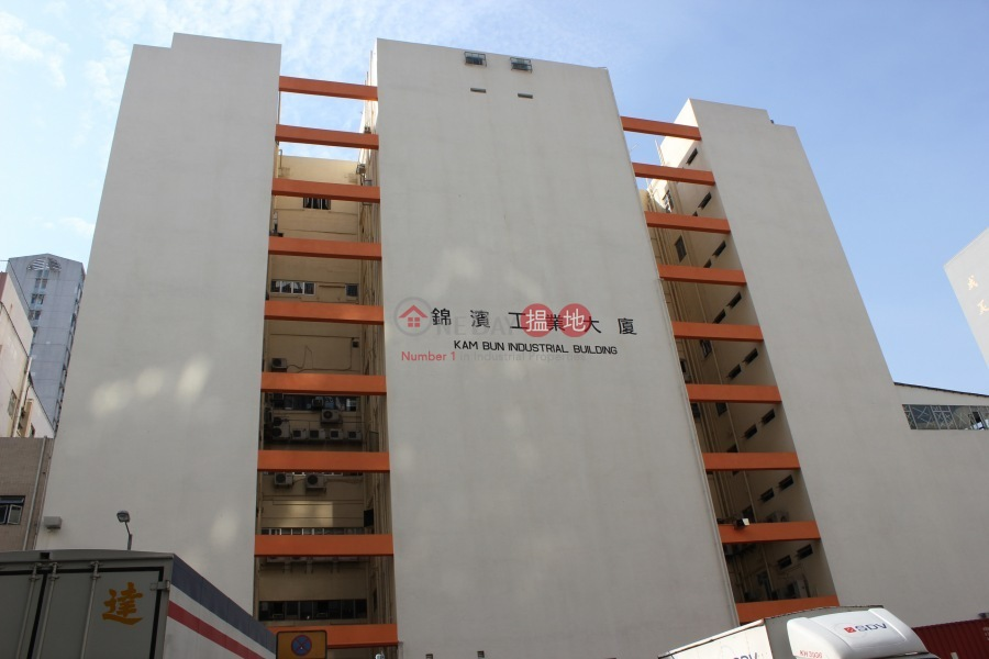 Kam Bun Industrial Building (Kam Bun Industrial Building) Kwai Chung|搵地(OneDay)(3)