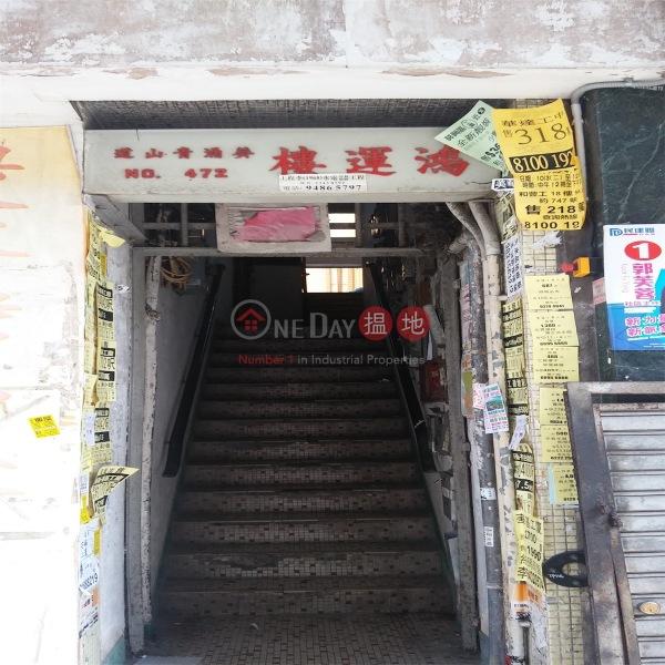 Hung Wan Building (Hung Wan Building) Kwai Chung|搵地(OneDay)(1)
