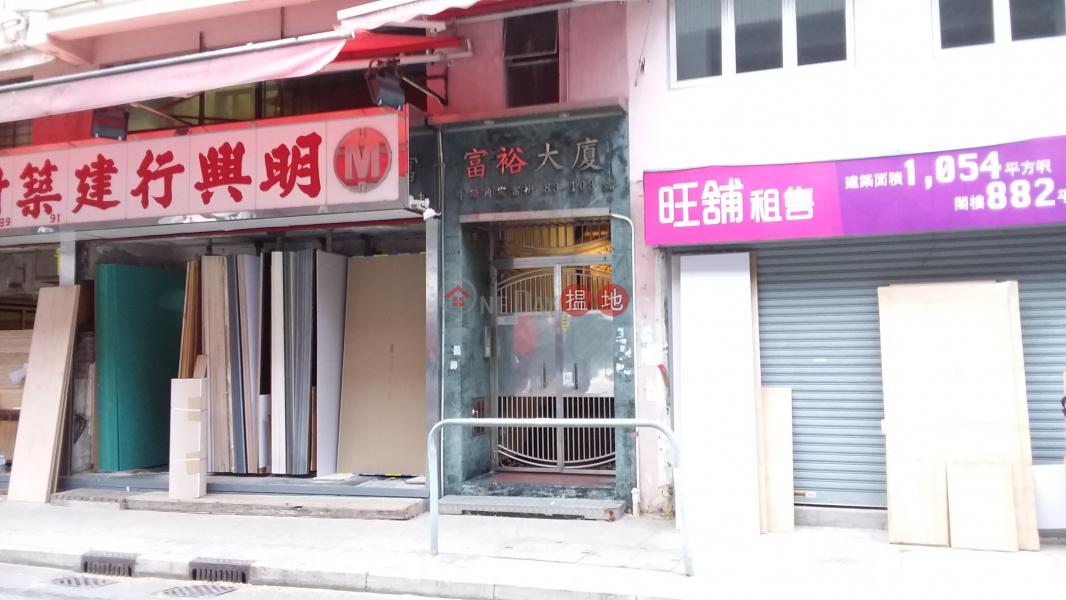 裕大廈 (Foo Yue Building) 牛頭角|搵地(OneDay)(2)