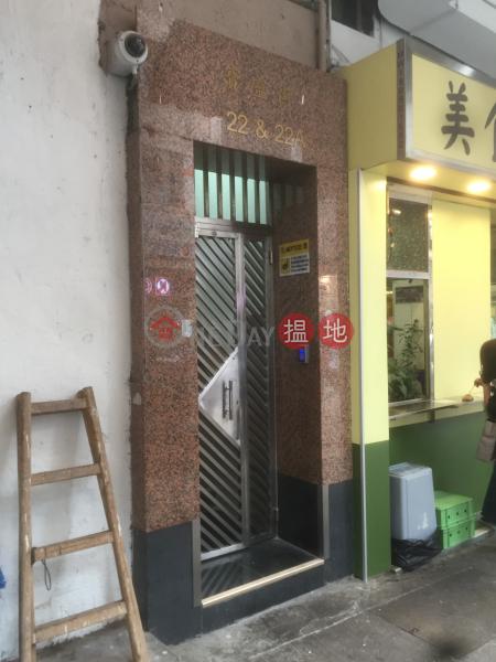 寶靈街22號 (22 Bowring Street) 佐敦|搵地(OneDay)(3)