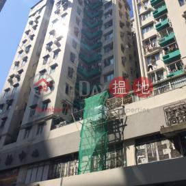 Golden Building,Sham Shui Po, Kowloon