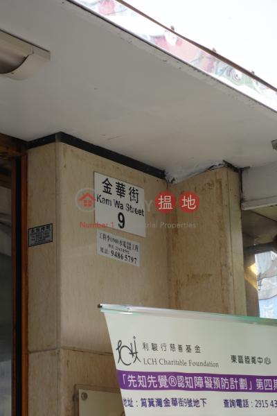 9-11 Kam Wa Street (9-11 Kam Wa Street) Shau Kei Wan|搵地(OneDay)(2)