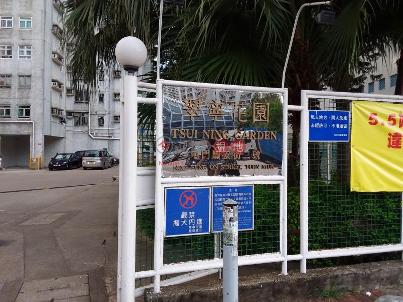 翠寧花園2座 (Block 2 Tsui Ning Garden) 屯門|搵地(OneDay)(1)
