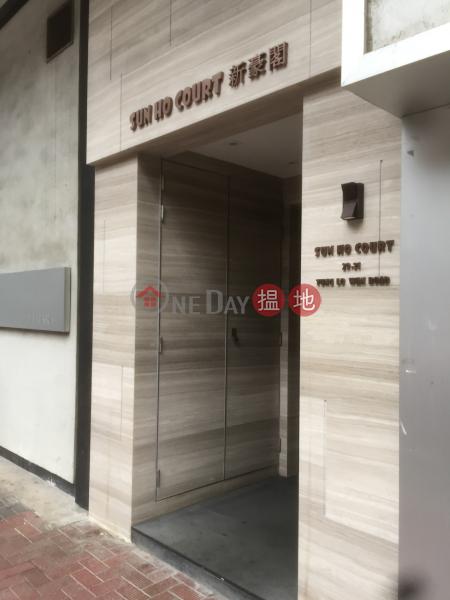 Sun Ho Court (Sun Ho Court) Causeway Bay|搵地(OneDay)(1)