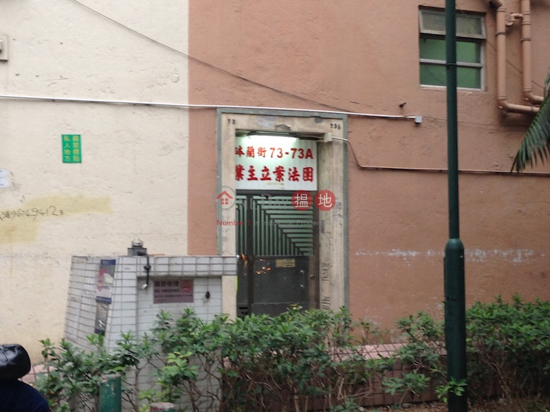 73 Portland Street (73 Portland Street) Mong Kok|搵地(OneDay)(1)