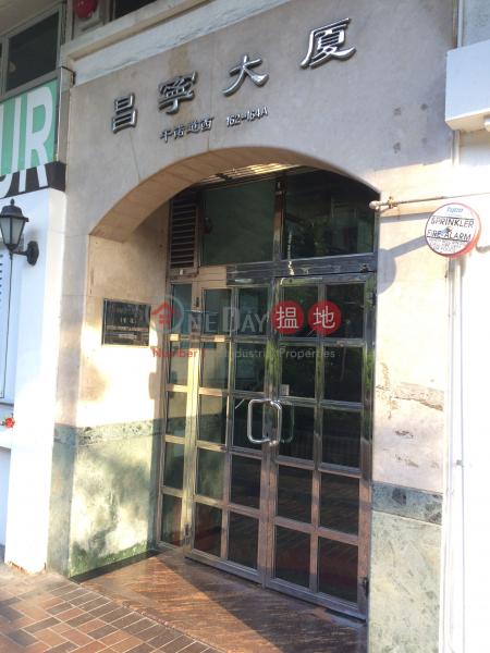 昌寧大廈 (Cheung Ling Mansion) 西營盤|搵地(OneDay)(2)