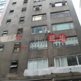 Wong\'s Building,Kwun Tong, Kowloon