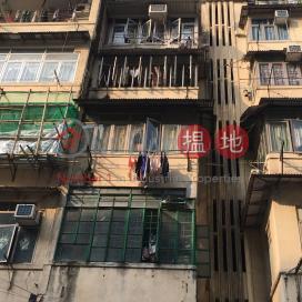 142A Yee Kuk Street|醫局街142A號