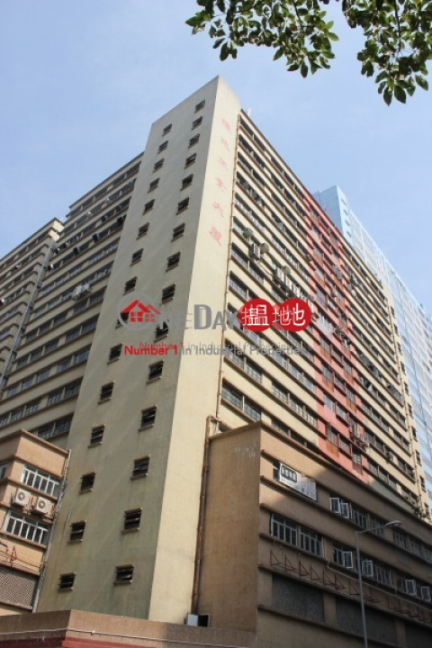 Yick Shiu Ind. Bldg.,|Tuen MunYick Shiu Industrial Building(Yick Shiu Industrial Building)Sales Listings (hr@gi-06021)_0