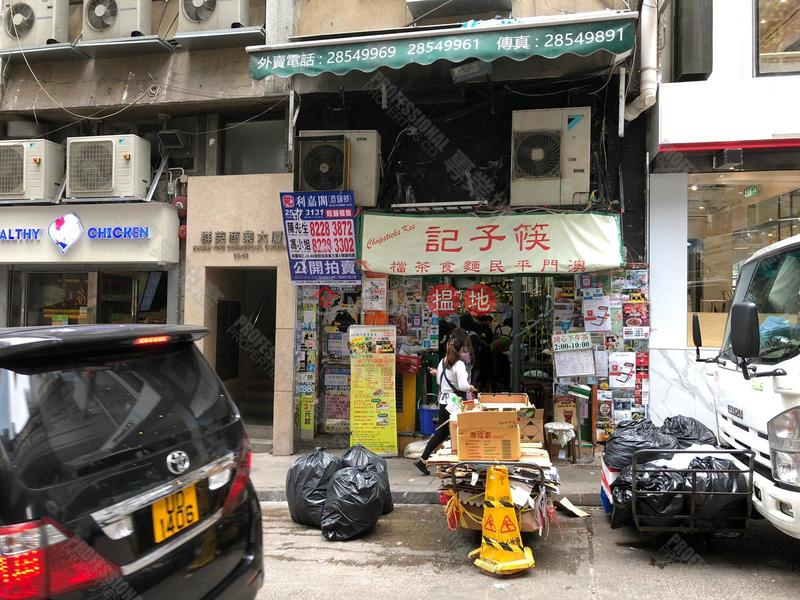 Wellington Street, Khuan Ying Commercial Building 群英商業大廈 Sales Listings | Central District (01B0113428)