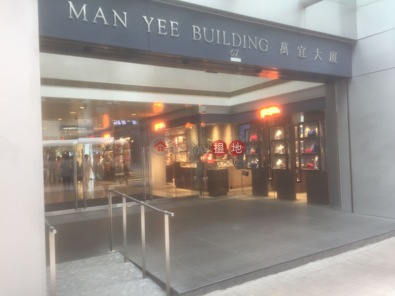 萬宜大廈 (Man Yee Building) 中環|搵地(OneDay)(1)